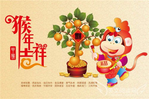 猴年祝福语大全
